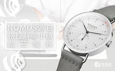 NOMOS源自格拉蘇蒂小鎮創芯境界,綻放三十年大成的自製榮光