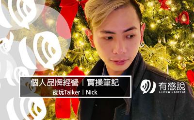 【自媒體經營、個人品牌,案例分享】夜玩Talker|Nick