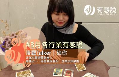 【三月各業Talker有感說】有感說塔羅Talker│迷你 38婦女節找出自我價值