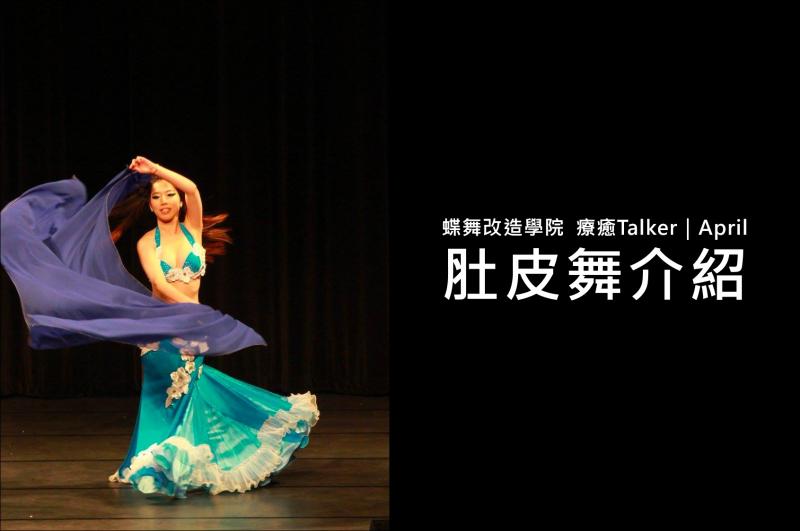 蝶舞改造學院 沒跳舞基礎能學肚皮舞嗎?