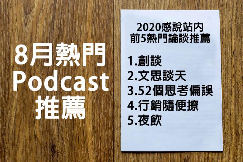 2020年8月感說前五熱門論談Podcast推薦!Talker們錄起來!