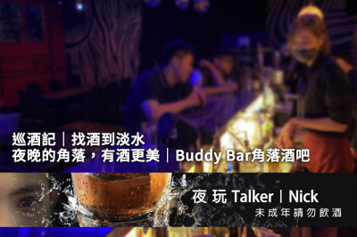 Nick巡酒|找酒到淡水Buddy Bar角落酒吧