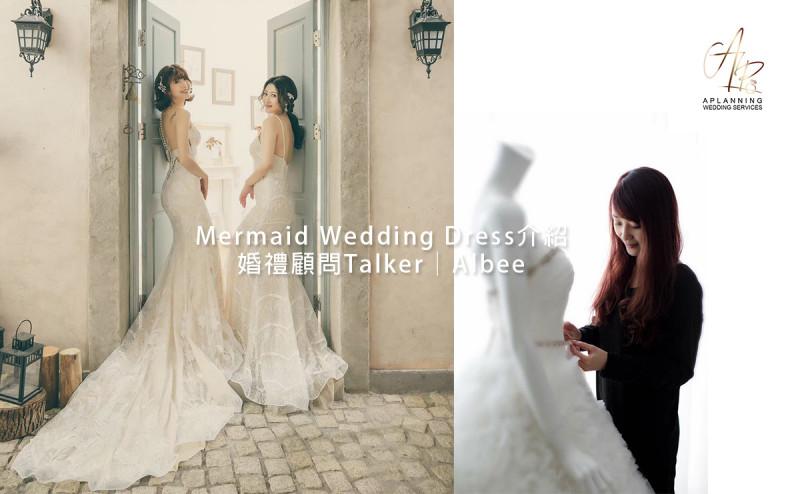 Albee婚禮大小事│美人魚般的夢幻禮服「Mermaid Wedding Dress」
