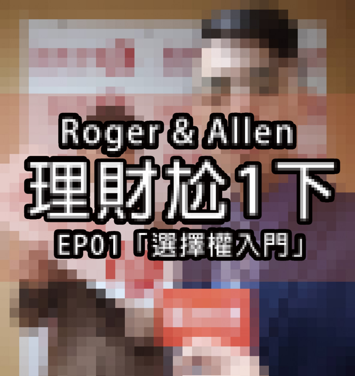 理財尬一下|Roger&Allen尬觀念EP01「選擇權入門」