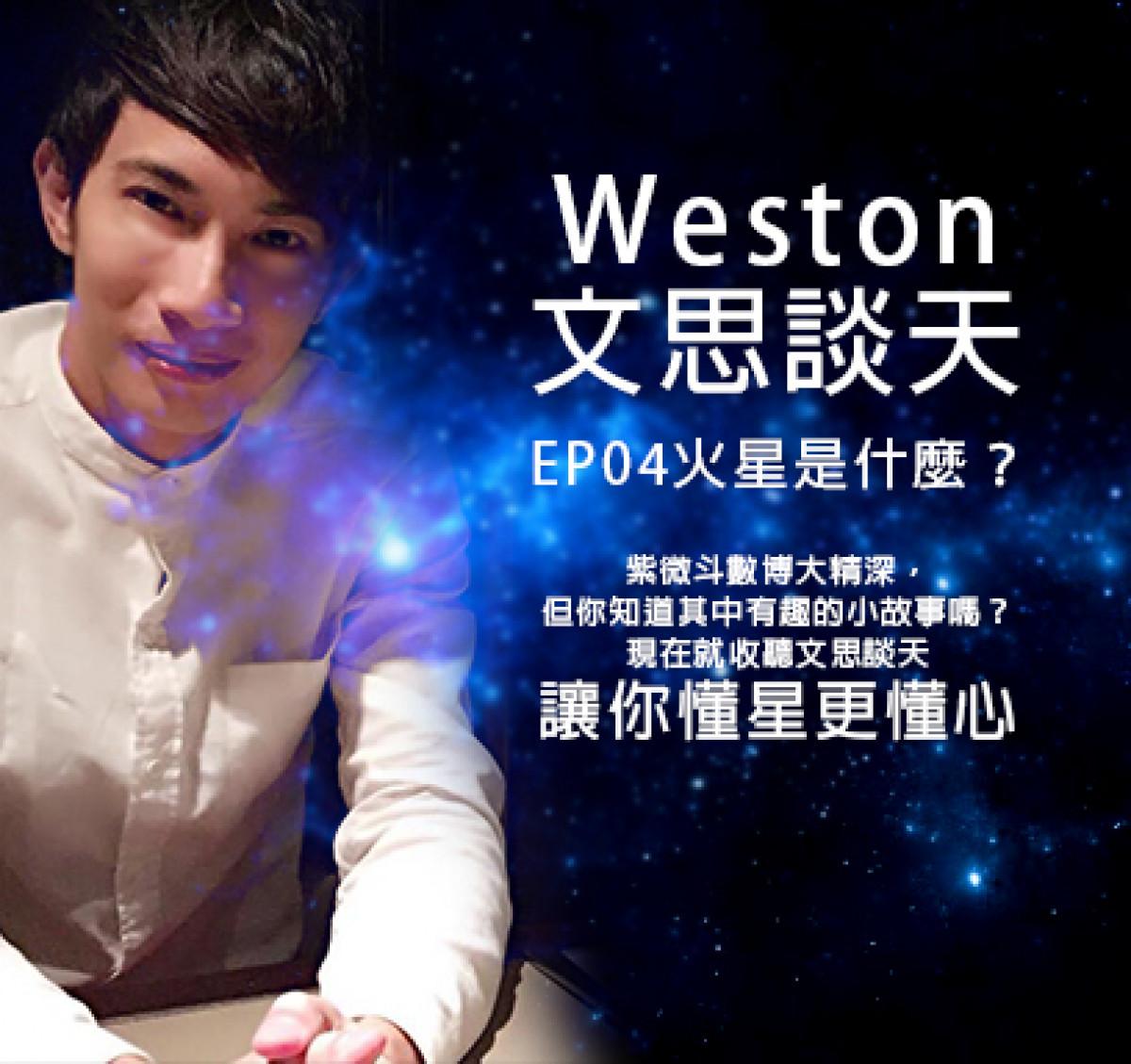 文思談天-紫微斗數EP04|火星是什麼?