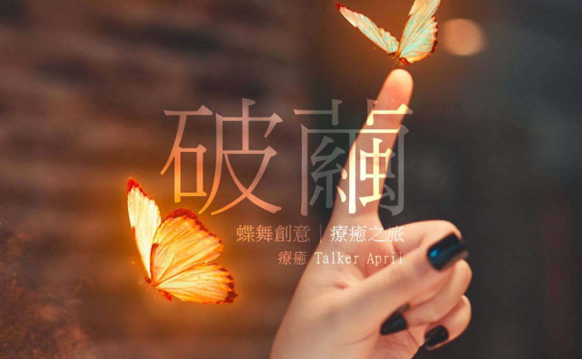 破繭|蝶舞改造學院的療癒之旅