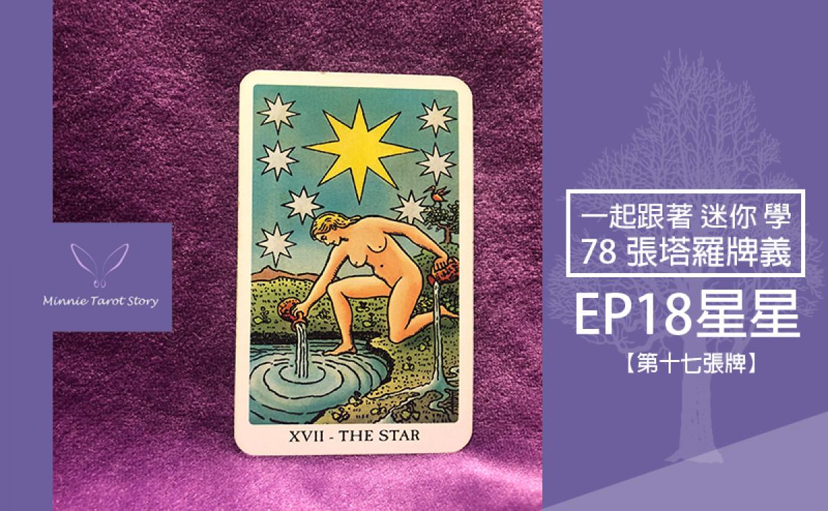 EP18塔羅78張塔羅牌義【星星】朝著目標走,終會迎向光明的未來