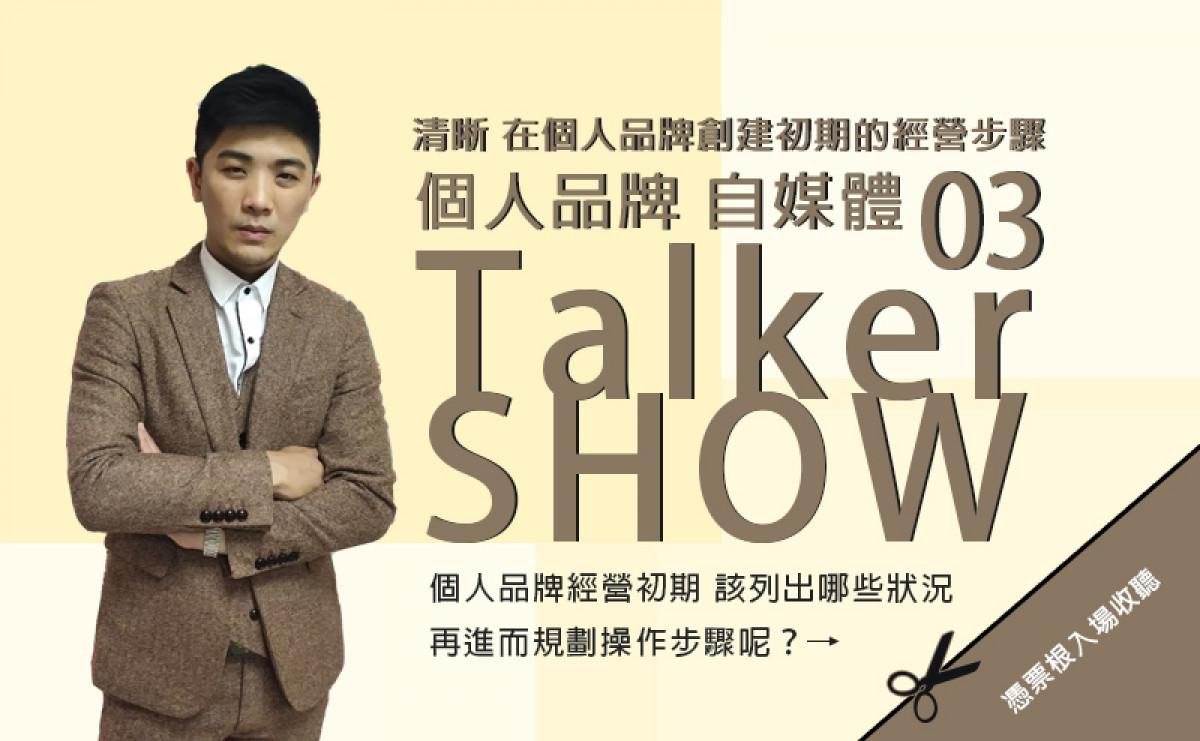 Allen的TalkerShow品牌要賺錢必聽│一聽就清晰個人品牌創建初期的經營步驟