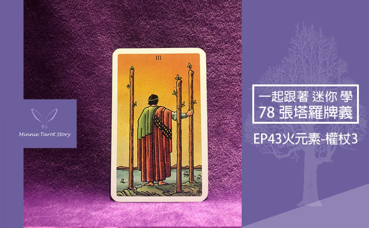 EP43塔羅78張塔羅牌義【火元素-權杖3】等待行動機會的同時,已經不自覺的跨出腳步