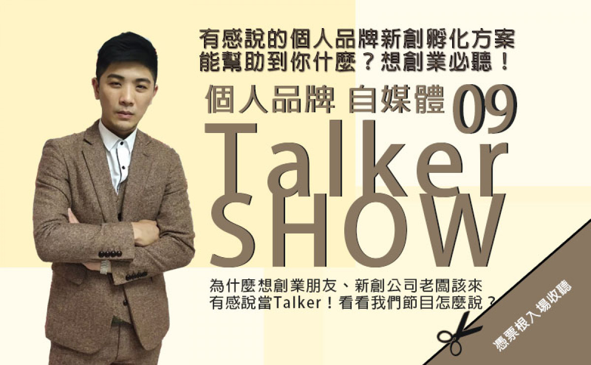 Allen的TalkerShow自媒體要賺錢,找團隊很重要│有感說的個人品牌新創孵化方案能幫助到你什麼?想創業必聽!