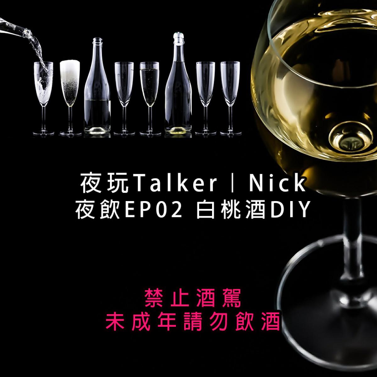 夜飲第一季EP02|白桃酒DIY