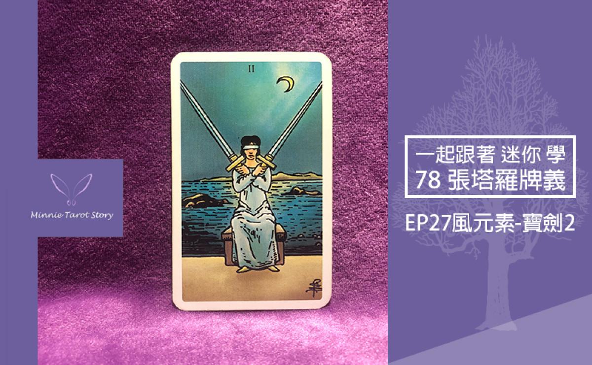 EP28塔羅78張塔羅牌義【風元素-寶劍2】無法抉擇,讓答案陷入膠著中