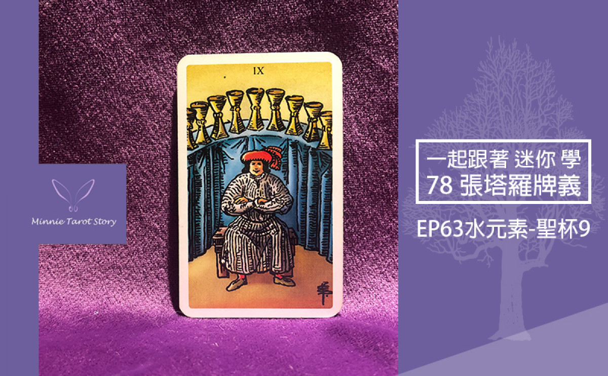 EP63塔羅78張塔羅牌義【水元素-聖杯9】為榮譽與成績而感到驕傲