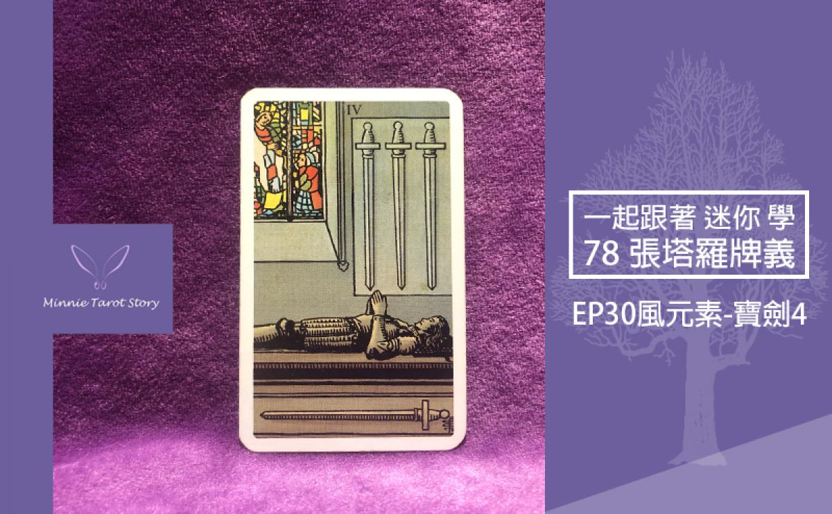 EP30塔羅78張塔羅牌義【風元素-寶劍4】別害怕外界環境紛擾,休息是為了走更長遠的路