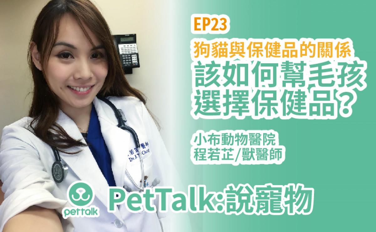 PetTalk說寵物|到底該怎麼幫犬貓選保健食品呢【程若芷 獸醫師】