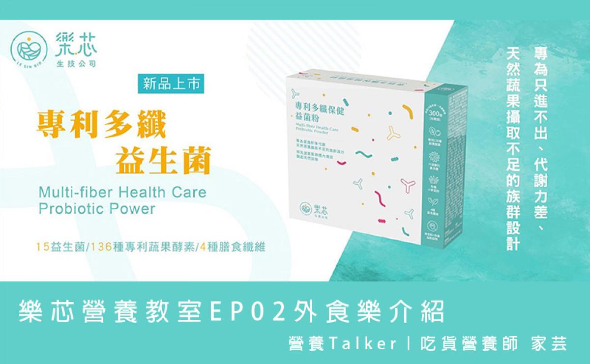 樂芯營養教室EP02外食樂介紹