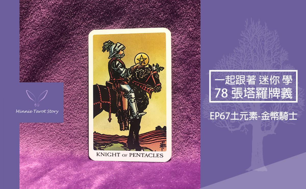 EP67塔羅78張塔羅牌義【土元素-金幣騎士】貫徹始終,穩紮穩打