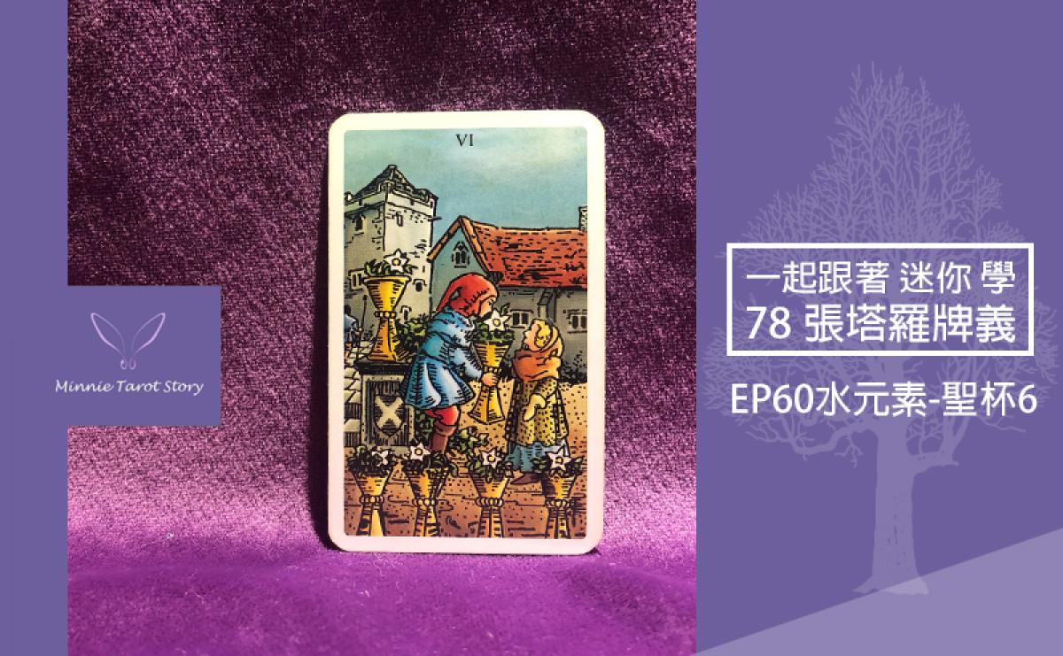 EP60塔羅78張塔羅牌義【水元素-聖杯6】沉浸在過去美好回憶