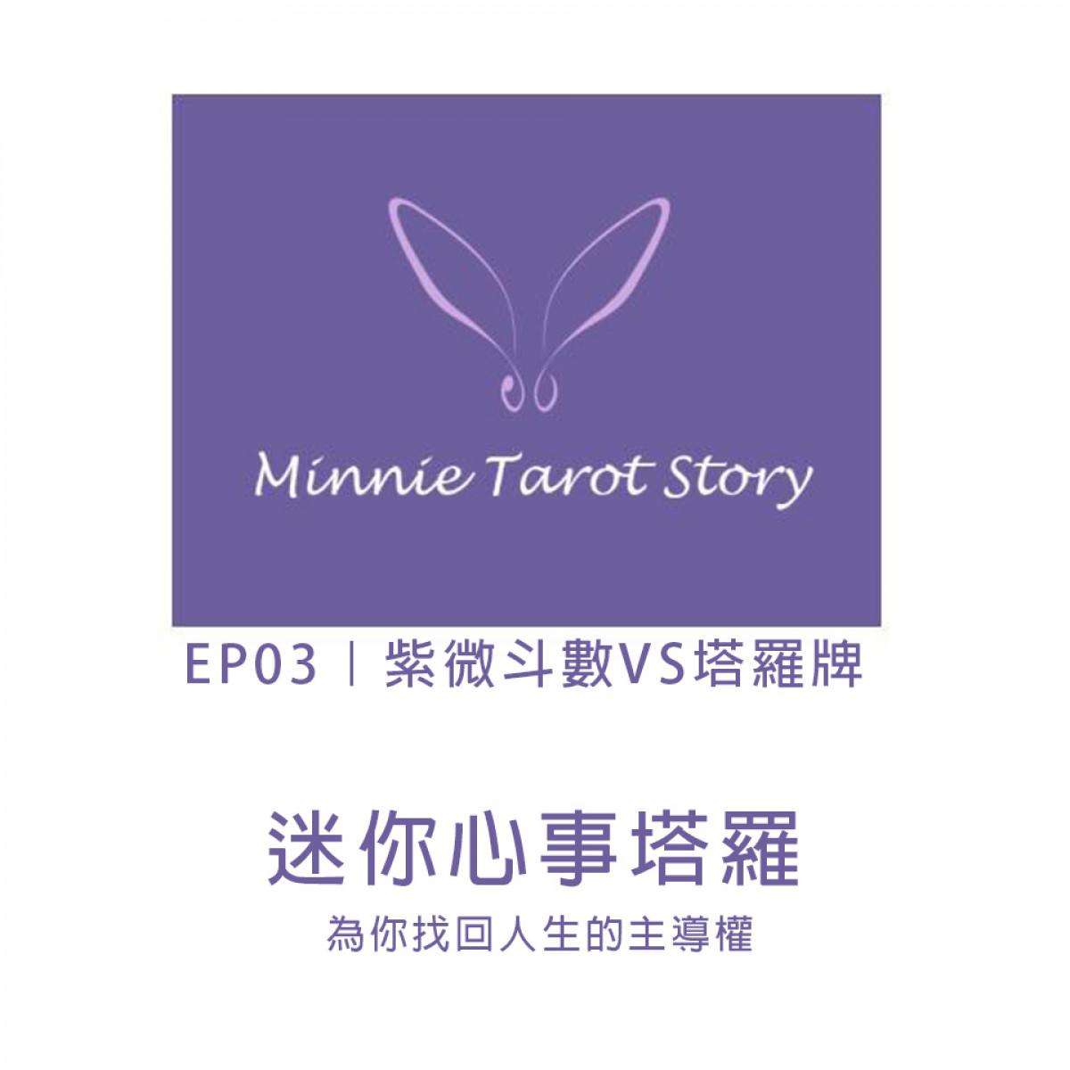 迷你心事塔羅EP03|紫微斗數VS塔羅牌