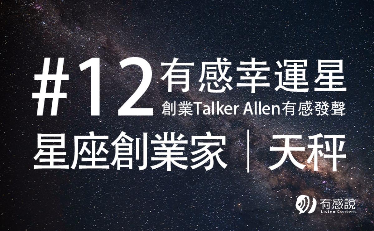 12星座創業建議|天秤座【有感幸運星 ft. 有感說Allen】