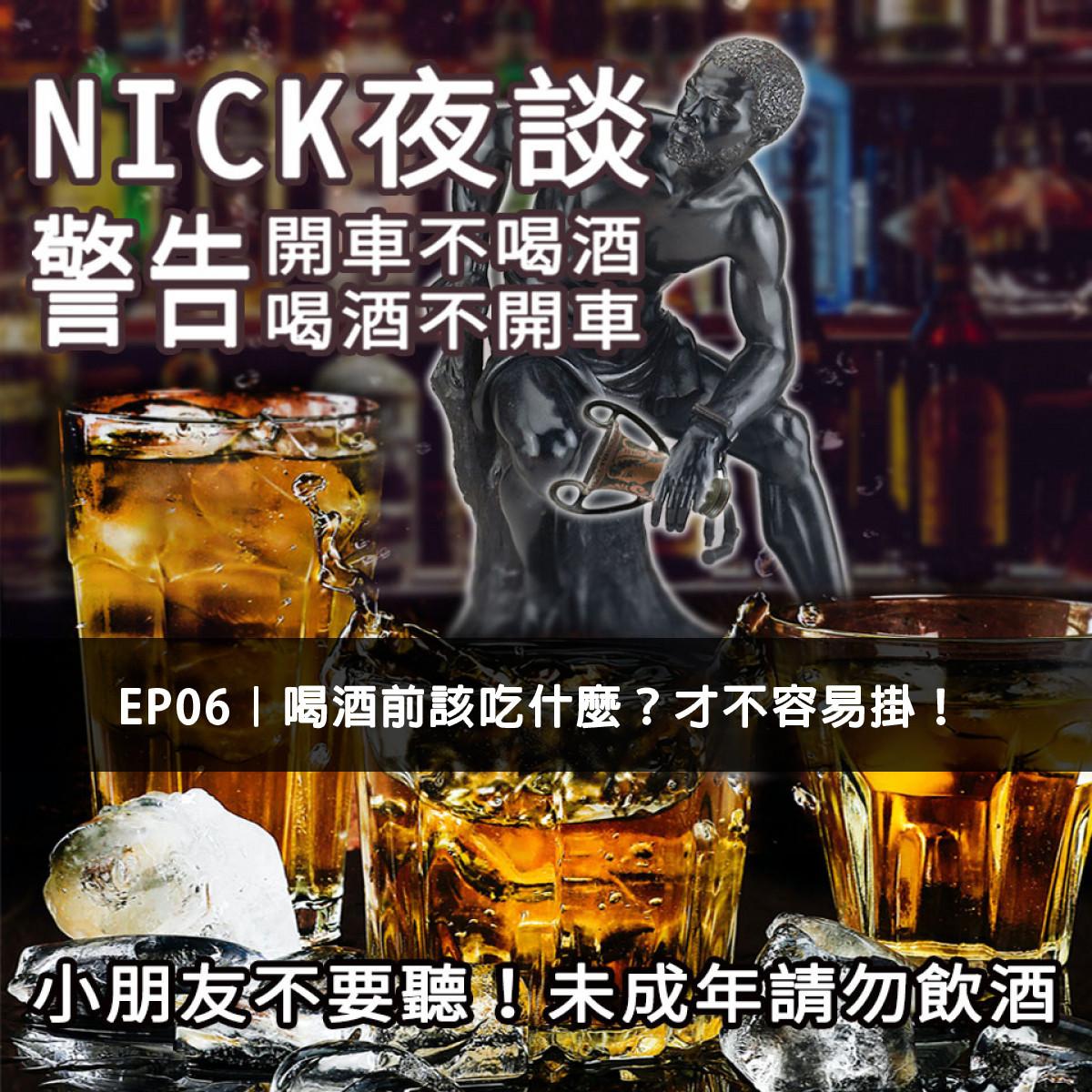 夜談第一季EP06|喝酒前該吃什麼?才不容易掛!