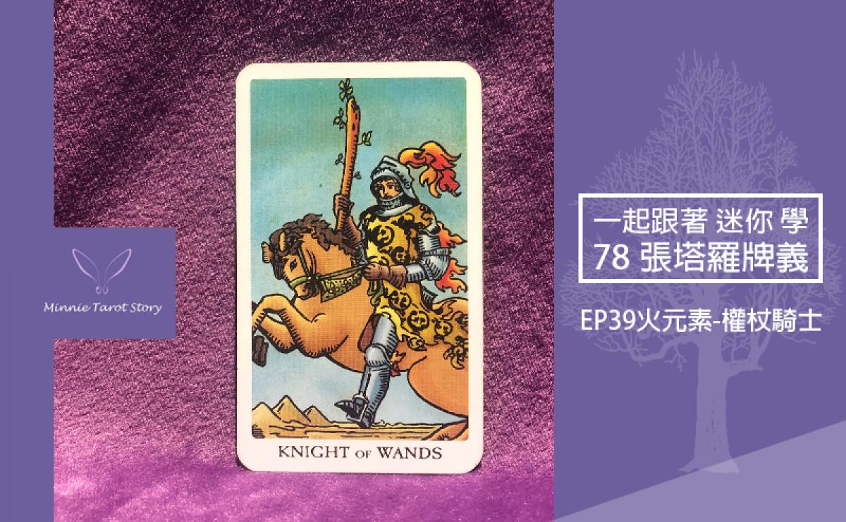 EP39塔羅78張塔羅牌義【火元素-權杖騎士】帶有迎接新挑戰的熱情