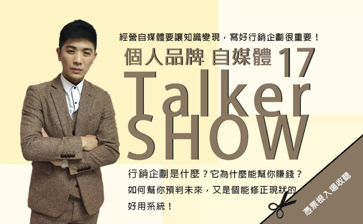 Allen的TalkerShow自媒體獲利,創造知識│想讓自媒體做到知識變現,寫好行銷企劃是關鍵!