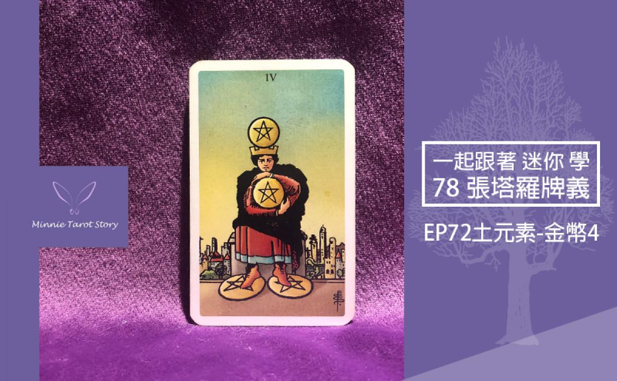 EP72塔羅78張塔羅牌義【土元素-金幣4】物質富有但精神世界空虛