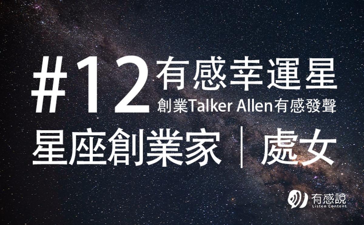12星座創業建議|處女座【有感幸運星 ft. 有感說Allen】