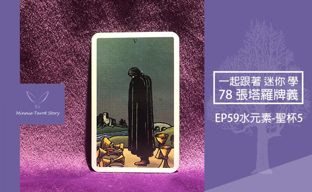EP59塔羅78張塔羅牌義【水元素-聖杯5】因後悔而悲傷