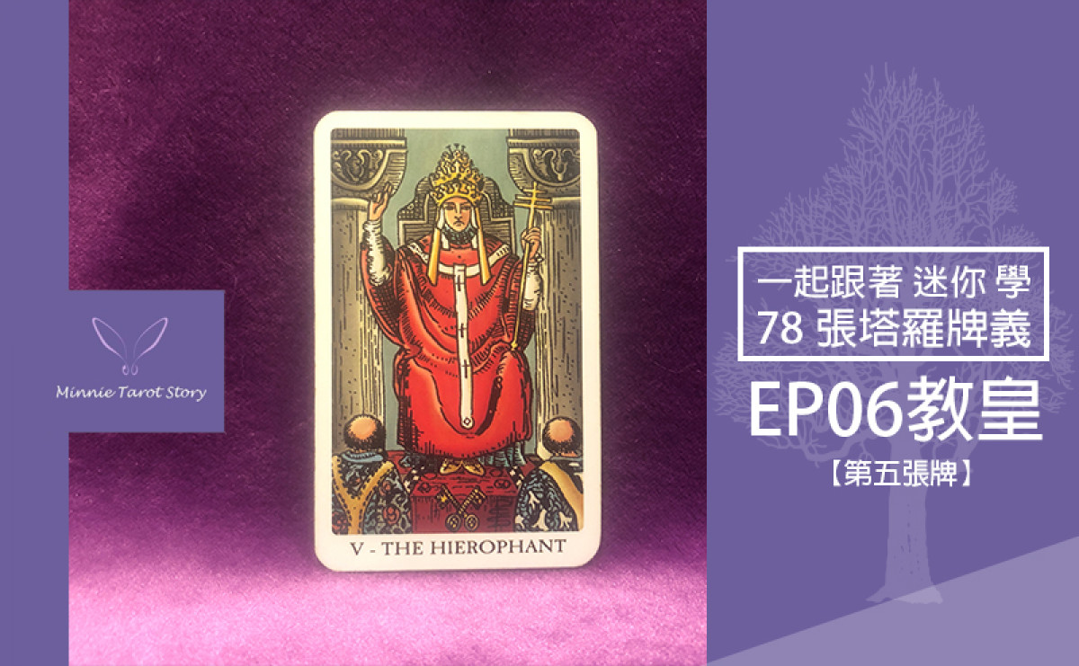 EP06塔羅78張塔羅牌義【教皇】重視規範,期許成為眾人的榜樣