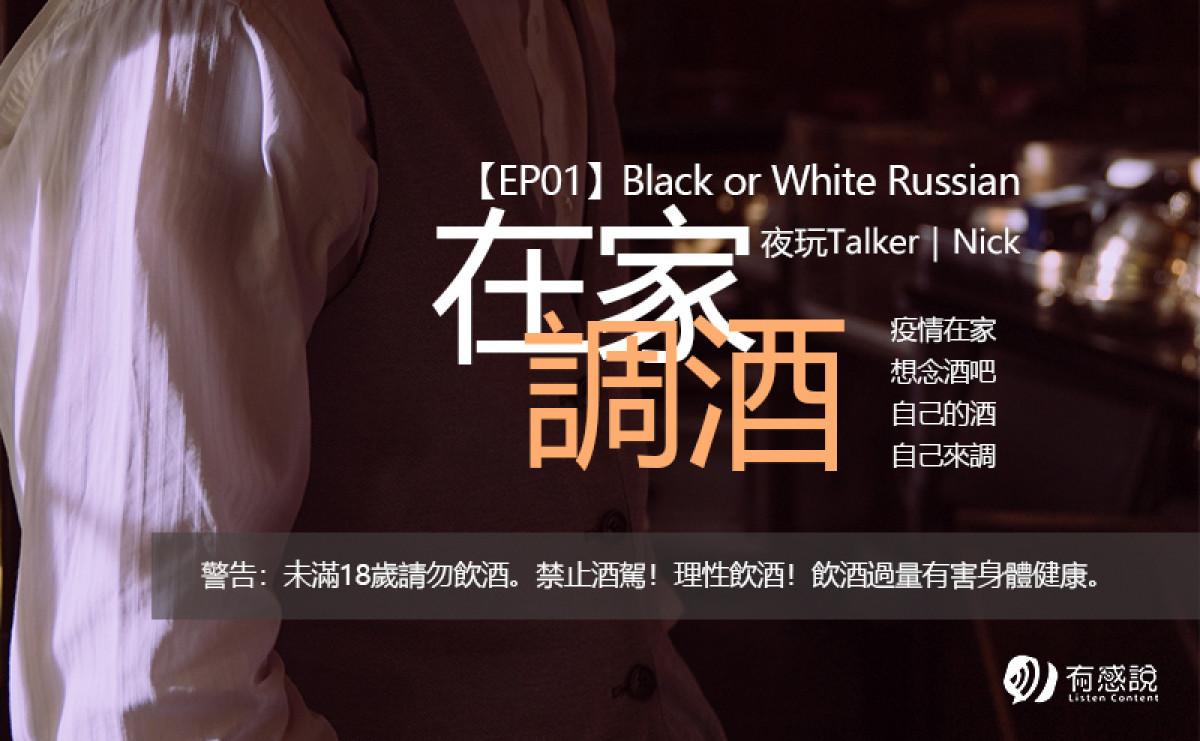 在家調酒|Black Russian & White Russian