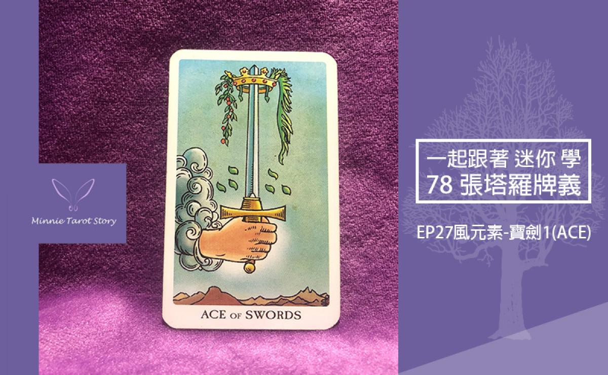 EP27塔羅78張塔羅牌義【風元素-寶劍1(ACE)】新的開始,重新開闢已經達成的目標