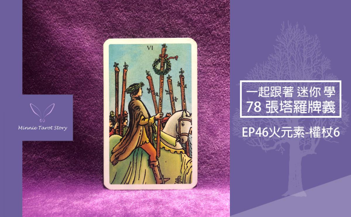 EP46塔羅78張塔羅牌義【火元素-權杖6】撐過了內心最掙扎的時刻,開始行動且能獲得勝利的凱旋歸來