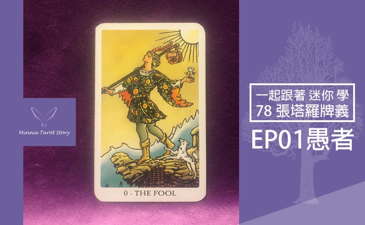 EP01塔羅牌介紹、78張塔羅牌義【愚者】活在當下,不受拘束