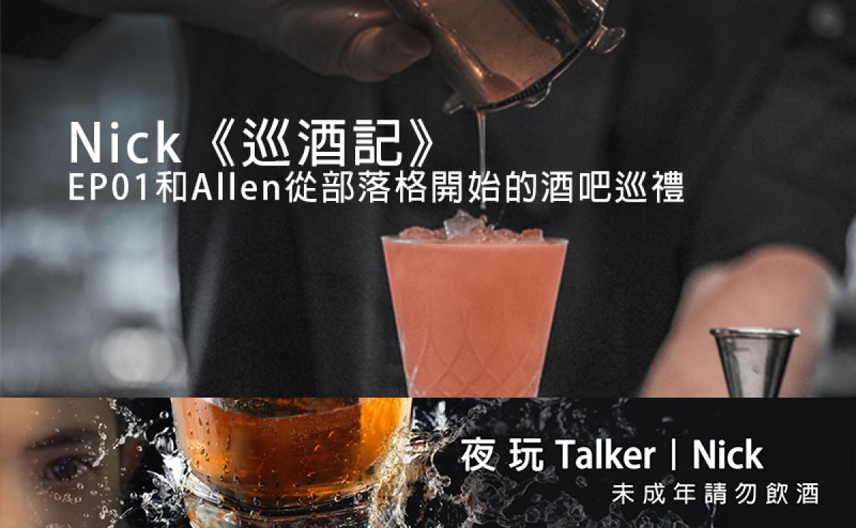 巡酒記EP01和Allen從部落格開始的酒吧巡禮