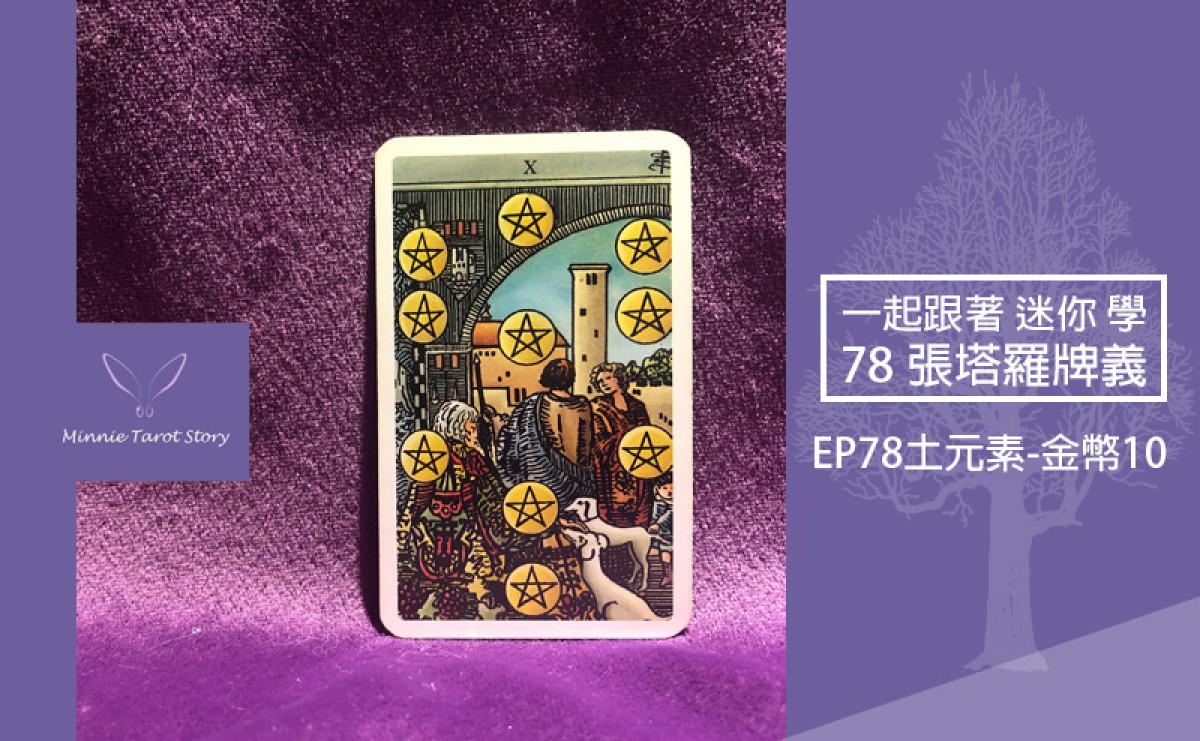 EP78塔羅78張塔羅牌義【土元素-金幣10】繼承資源,拓展人生藍圖