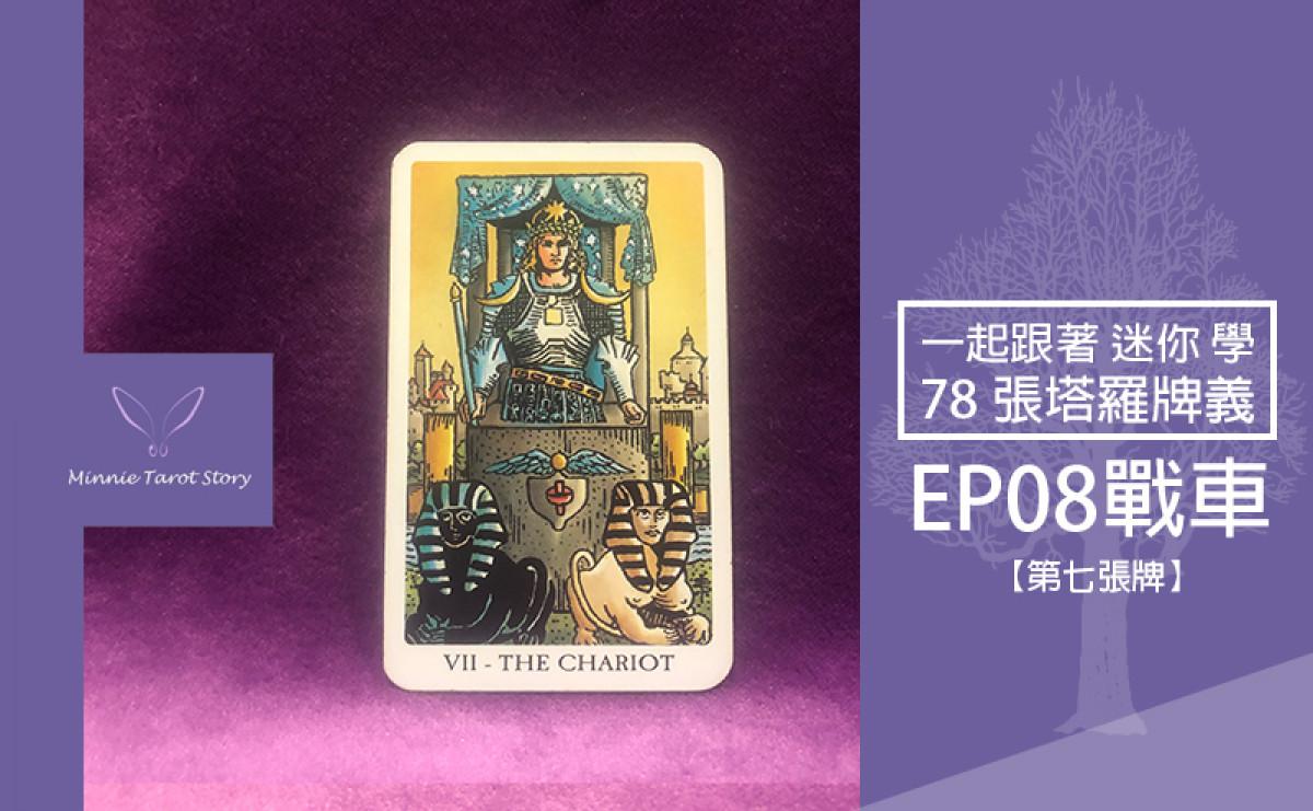 EP08塔羅78張塔羅牌義【戰車】意志堅強,朝著目標勇往直前