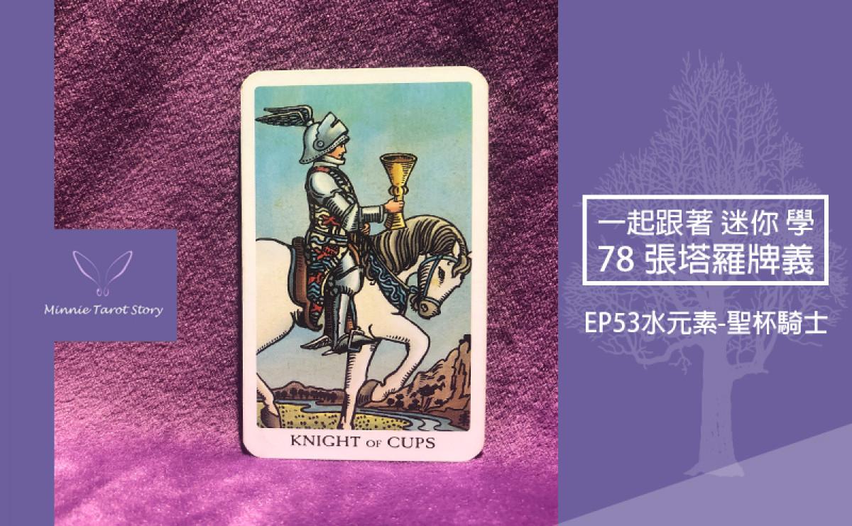 EP53塔羅78張塔羅牌義【水元素-聖杯騎士】懷抱著夢想與憧憬,並勇於述說傳達你的騎士精神