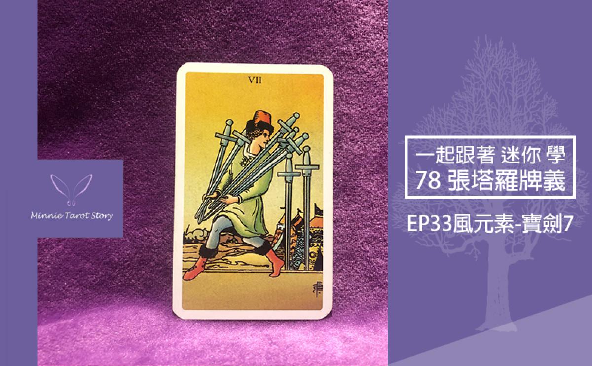 EP33塔羅78張塔羅牌義【風元素-寶劍7】偷偷摸摸,不夠坦白,或許背地裡計畫著什麼