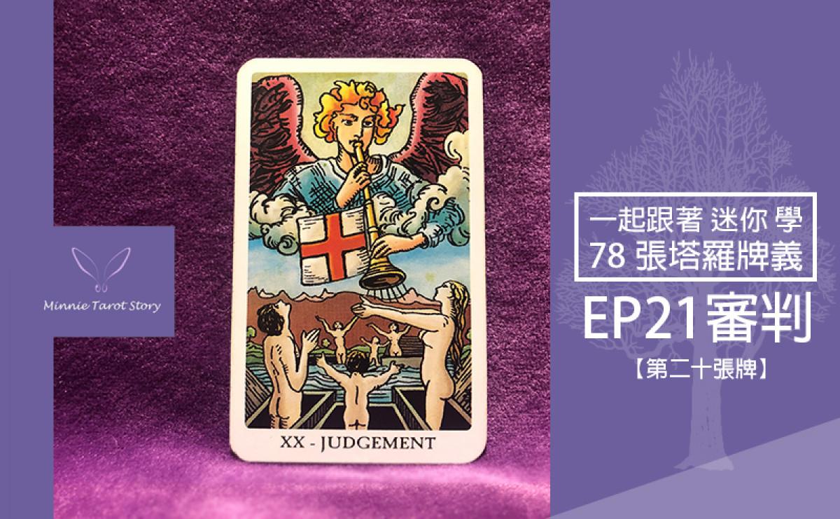 EP21塔羅78張塔羅牌義【審判】知錯能改,善莫大焉
