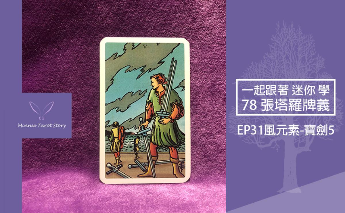 EP31塔羅78張塔羅牌義【風元素-寶劍5】強行取得結果,不擇手段也想達成目標