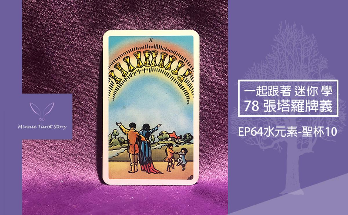 EP64塔羅78張塔羅牌義【水元素-聖杯10】和諧穩定、充滿幸福