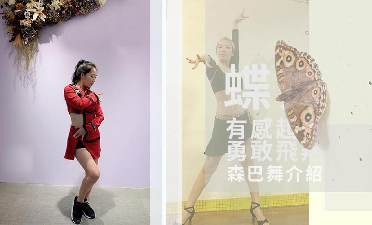 蝶舞改造學院《森巴舞介紹》|有感起舞,勇敢飛翔