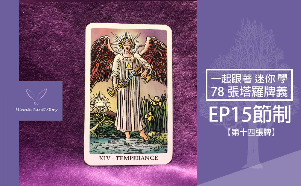EP15塔羅78張塔羅牌義【節制】接受全新事物、中庸之道,凡事不要太過與不及
