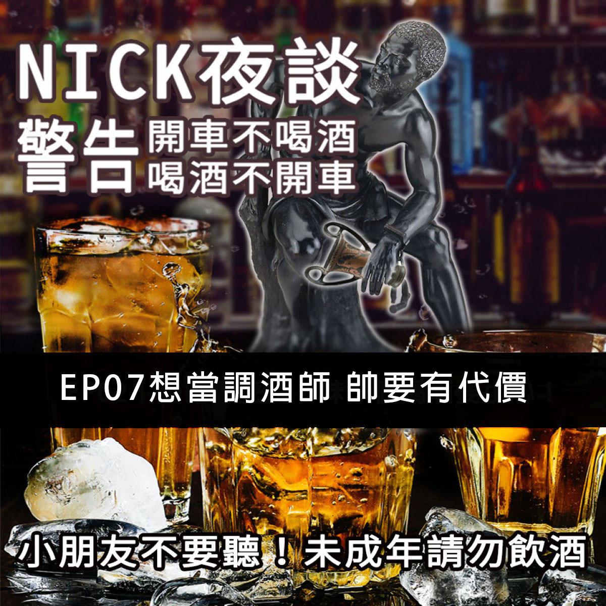 夜談第一季EP07|想當調酒師 帥要有代價