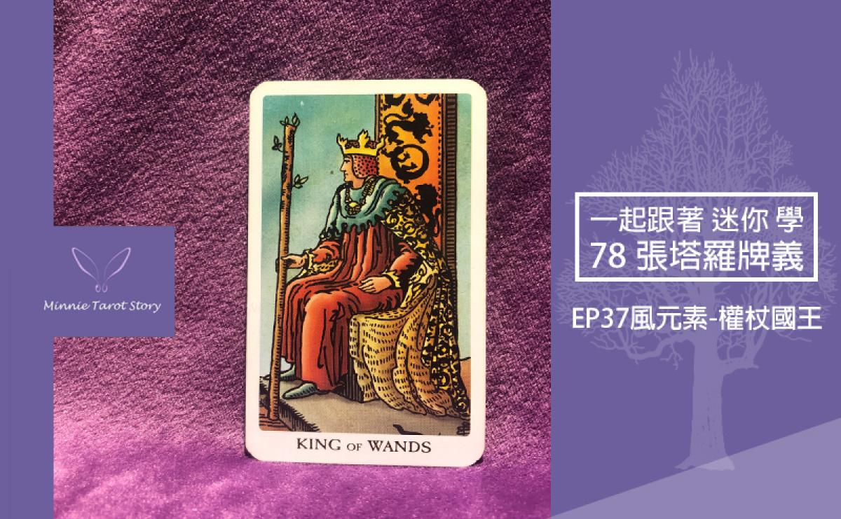 EP37塔羅78張塔羅牌義【火元素-權杖國王】擁有迷人的領袖魅力,做事謀定而後動,掌握領導力