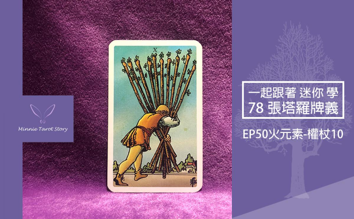 EP50塔羅78張塔羅牌義【火元素-權杖10】將過多責任扛肩上,沉重壓力讓你喘不過氣
