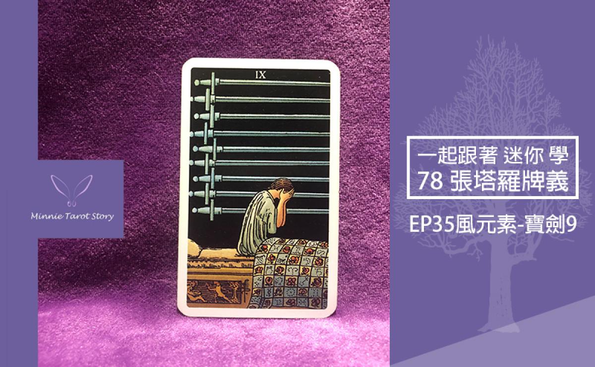 EP35塔羅78張塔羅牌義【風元素-寶劍9】恐懼和惡夢持續尚未解決,導致生活受到影響
