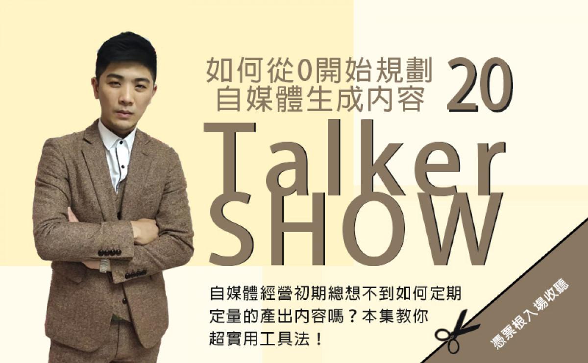 Allen的TalkerShow自媒體從零開始經營|總是想不出來內容要寫什麼嗎?請收聽本集的從零開始經營自媒體